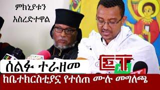 Ethiopia: የተራዘመውን ሰልፍ በተመለከተ የተሰጠ መግለጫ | Ethiopian Orthodox