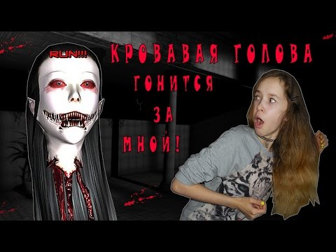 EYES THE HORROR GAME/ ГЛАЗА УЖАСА!!! (видео)