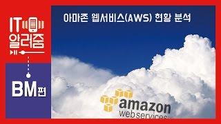 #17 [IT알려줌-BM편] 아마존 웹서비스(AWS)의 현황 분석