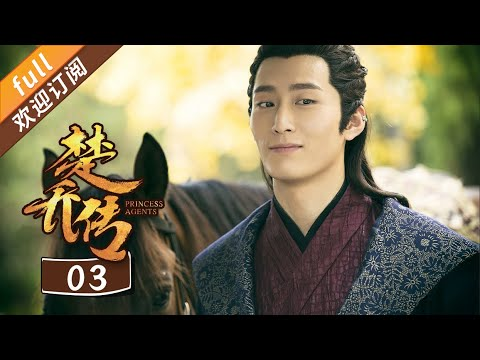 【DUBBED】✨Princess Agents EP3 | Zhaoliying,Lingengxin✨