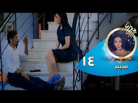 """مسلسل """"مريم"""": الحلقة 14"""