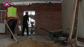 Четвертый этап восстановления жилья в ДНР