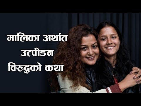 "(मालिका अर्थात उत्पीडन विरुद्धको कथा|| Rekha Thapa talks about her movie""Maaleekaa"" - Duration: 20 minutes.)"