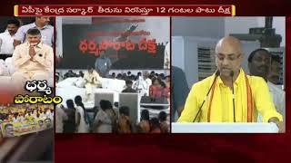 TDP MP Galla Jayadev Speech @ Chandrababu Dharma Porata Deeksha || AP Special Status