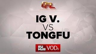 TongFu vs iG.V, game 1