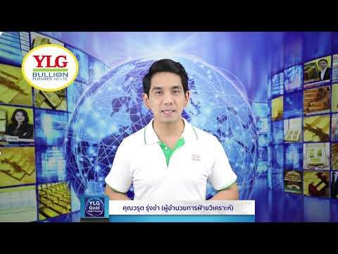 YLG Gold Night Report ประจำวันที่ 08-01-2563