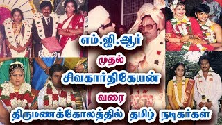 Video தமிழ் நடிகர்கள் திருமணக் கோலத்தில் | Tamil Actors Marriage & Wedding Photos MP3, 3GP, MP4, WEBM, AVI, FLV Agustus 2018