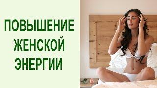 Йога для женщин. Упражнения для повышения женской энергии. Йога и система оздоровления Yogalife