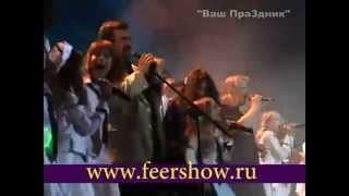 Звезды эстрады. Московское концертное агентство ВАШ ПРАЗДНИК