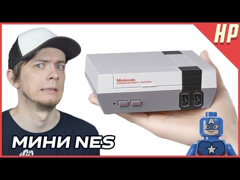 Мини NES и огромный замок Disney