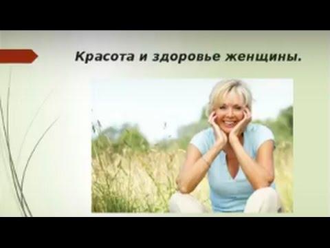 2. Красота и здоровье. (видео)