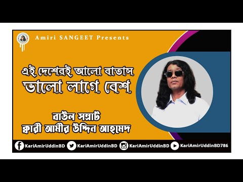 আমার সোনার বাংলাদেশ | Amar Sunar Bangladesh | Kari Amir Uddin Ahmed | Bangla New Song 2019 |Lyrical