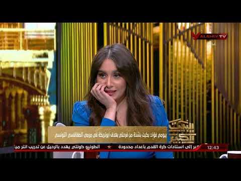 بيومي فؤاد يتذكر هدفا للأهلي فقد صوته وجرح بسببه