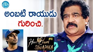 Video Chamundeswaranath About Cricketer Ambati Rayudu || Heart To Heart With Swapna MP3, 3GP, MP4, WEBM, AVI, FLV September 2018