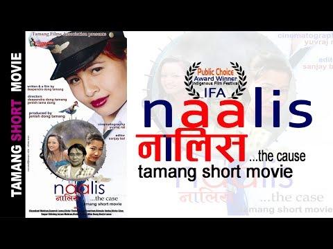 (Tamang Short Movie naalis नालिस...18 min)