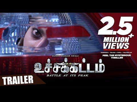 சுனில் குமார் தேசாயின்  உச்சக்கட்டம்  திரைப்பட Trailer  Uchakattam Tamil Trailer | Kiccha Sudeep | Sunil Kumar Desai,Thakur Anup Singh,Dhanshika,Tanya Hope