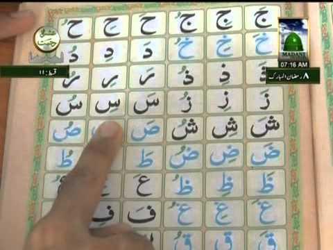 Madani Qaida lesson No, 1 to 6 (видео)