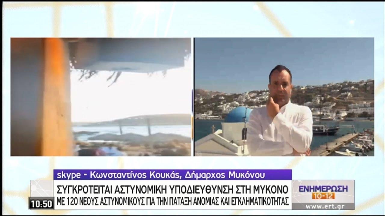 Ο δήμαρχος Μυκόνου, Κωνσταντίνος Κουκάς στην «Ενημέρωση 10-12»   30/07/2020   ΕΡΤ
