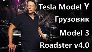 4 новых автомобиля Tesla: Model Y, Грузовик, Roadster 4, Model 3