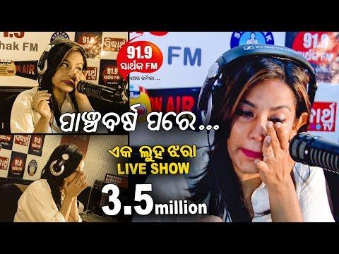 Video FM Live Re Kandile RJ Bunny - Janiba Pain Agaku Dekhantu | Sidharth TV | Sidharth Music download in MP3, 3GP, MP4, WEBM, AVI, FLV January 2017