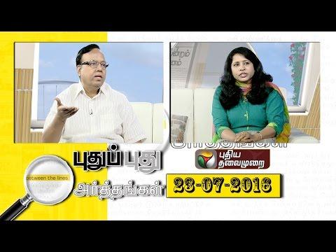Puthu-Puthu-Arthangal--23-07-2016-Puthiyathalaimurai-TV