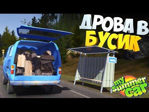 My Summer Car   Бусик с ДРОВАМИ   Сельский ТЮНИНГ (видео)