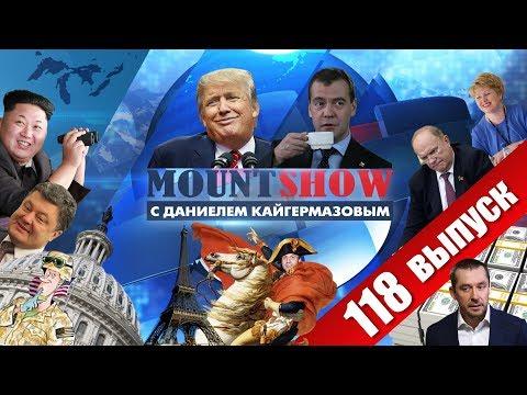 Приключения Трампа и Медведева в Маниле. Доня и Димон - братья навек. MOUNT SHOW #118 (видео)