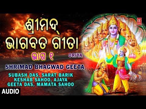 Video Shrimad Bhagwad Geeta Vol.1 I ORIYA I Full Audio Song I T-Series Bhakti Sagar download in MP3, 3GP, MP4, WEBM, AVI, FLV January 2017