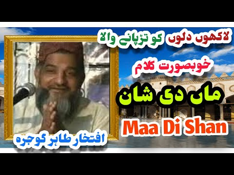 Video Maa Di Shan Iftikhar Hussain Tahir  [ late ] download in MP3, 3GP, MP4, WEBM, AVI, FLV January 2017