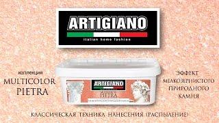 видео Multicolor pietra. Классическая техника нанесения (распыление).