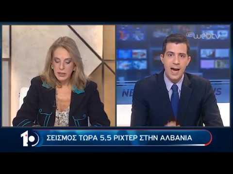 Σεισμός 5,5R στην Αλβανία | 28/01/2020 | ΕΡΤ