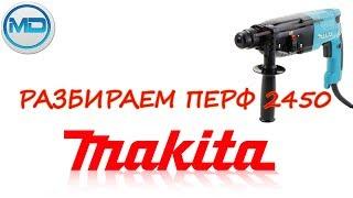 разборка перфоратора makita HR2450 за 5 минут до м