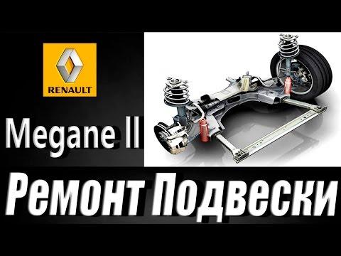 Замена сайлентблоков рено меган 2 фото
