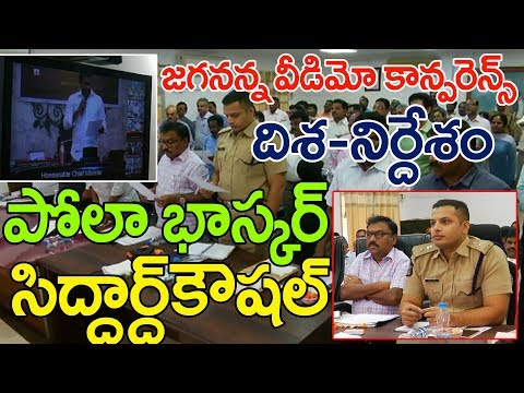 A.P CM Jagan Video Conference Prakasam District Collector & SP   News 12 Tv