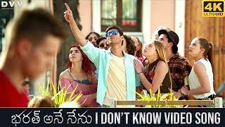 Video Bharat Ane Nenu Video Songs | I Don't Know Full Song 4K | Mahesh Babu | Kiara Advani | DSP MP3, 3GP, MP4, WEBM, AVI, FLV Juli 2018
