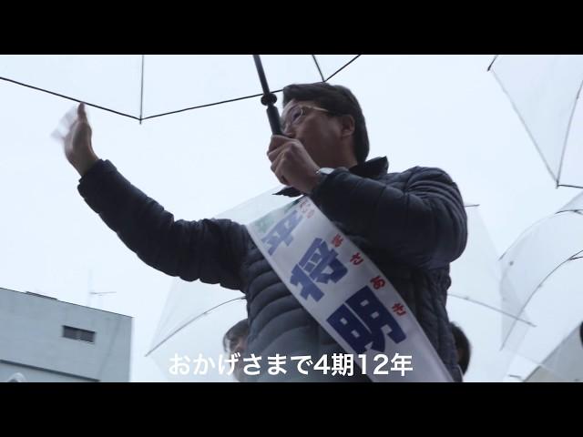 2017総選挙 平 将明 演説集