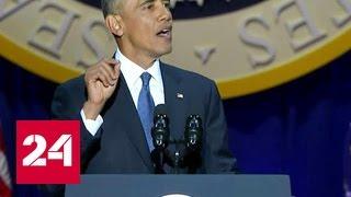 Президент США начал прощаться с народом