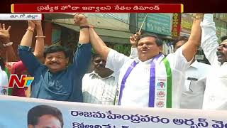 YSRCP Leaders and Activists Protest in AP Over Special Status Category for Andhra Pradesh