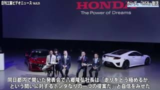 ホンダ、「NSX」を復活−国内ブランド最高額の2370万円(動画あり)