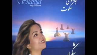 Shakila - Shahe Mani |شکیلا - شاه منی