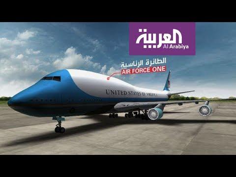 العرب اليوم - بالفيديو : تعرف على مميزات الطائرة الرئاسية الأميركية AIR FORCE ONE