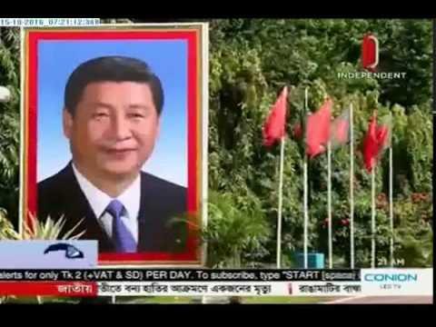 Chinese president's Dhaka visit (15-10-2016)