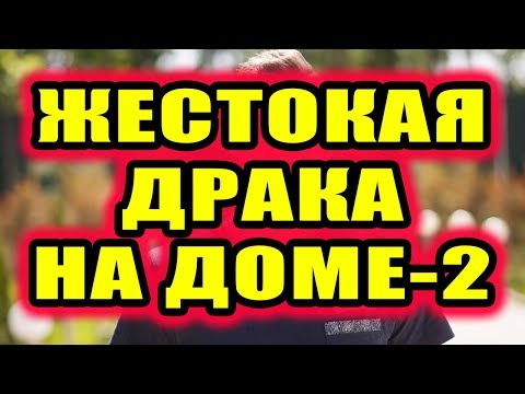 Дом 2 новости 20 июня 2018 (20.2018) Раньше эфира - DomaVideo.Ru