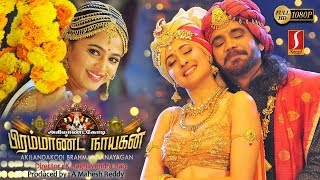 Video Akilandakodi Brahmandanayagan Tamil Full Movie 2018 | Nagarjuna | Anushka Shetty | Pragya Jaiswal MP3, 3GP, MP4, WEBM, AVI, FLV April 2018