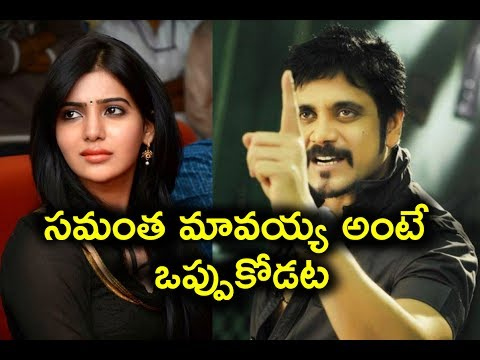 Relation Between Samantha And Nagarjuna