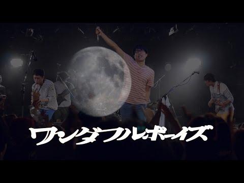 , title : 'MV「Lovestory」  ワンダフルボーイズ'