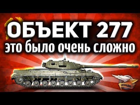 Объект 277 - Три отметки - Что я думаю о танке после этого