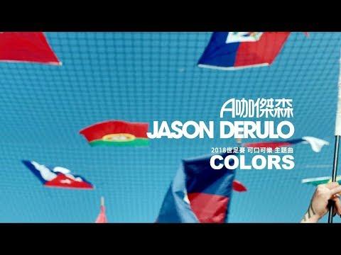 Jason Derulo A咖傑森 - Colors (華納official HD 高畫質官方中字版)