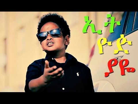 Dawit Alemayehu - Ethiopiaye | ኢትዮዽያዬ - New Ethiopian Music 2017