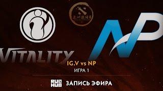 IG.V vs NP, DAC 2017 Групповой этап, game 1 [V1lat, GodHunt]